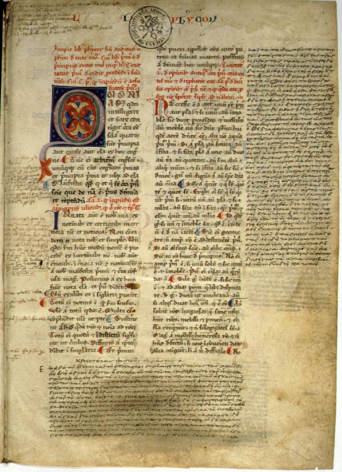 A handwritten copy of The Physics by Aristotle was preserved and probably re-copied in the Middle Ages. The main text is written in a Latin translation, but a second scribe wrote out the original Greek in the margin. (Image via Wikimedia Commons)